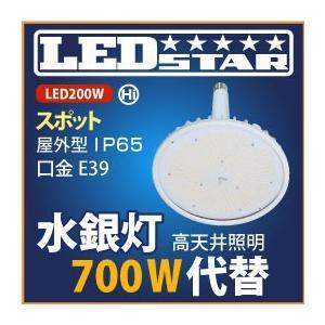 工場・倉庫 高天井照明 LED投光器 メタハラ400W同等の明るさ! E39口金 50度 昼白色 L200W-E39-HS-50K|yusac