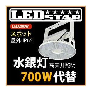 LED投光器・高天井照明 水銀灯700W同等の明るさ! 吊り下げタイプ 角度60度 昼白色  L200W-P-AS-50K|yusac