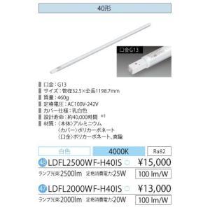LED蛍光灯 明るさセンサー付き LED照明 アイリスオーヤマ40W型 白色  ECOLUX LDFL2500WF-H40IS yusac