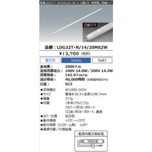 LED蛍光灯 人感センサー高照度タイプ 10%点灯待機 アイリスオーヤマ40W型 昼白色 2000lm ECOHiLUX HE LDG32T・N/14/20MS2W|yusac