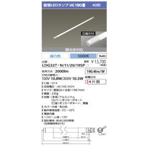 LED蛍光灯 LED照明 アイリスオーヤマ40W型 昼白色 2000lm ECOHiLUX  HE 160S  LDG32T・N/13/20/16S|yusac