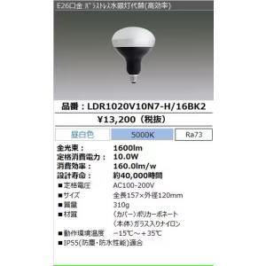 アイリスオーヤマ屋外LED電球 バラストレス水銀灯タイプ ボディ:ブラック 昼白色 LDR1020V13N-H/16BK|yusac