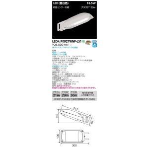 LED照明 LED電球 東芝LED街路灯 LED防犯灯 20VA 照度センサー内蔵  LEDK-70927WNP-LS1|yusac