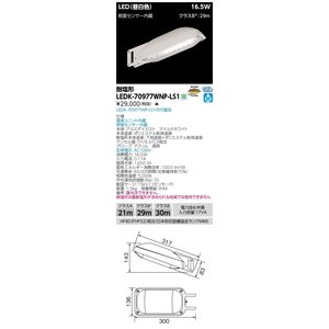LED照明 LED電球 東芝LED街路灯  LED防犯灯 20VA 耐塩形  照度センサー内蔵  LEDK-70977WNP-LS1|yusac