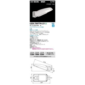 LED照明 LED電球 東芝LED街路灯  LED防犯灯 10VA 耐塩形 LEDK-78977N-LS1|yusac