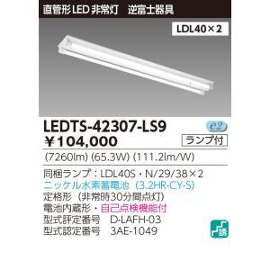 非常灯 LED蛍光灯 東芝直管形LEDベースライト 逆富士2灯Sタイプ 水素蓄電池 LED蛍光灯付き ledts-42307-ls9|yusac