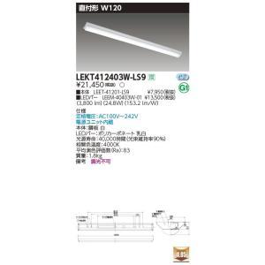 LED蛍光灯 東芝直管形LEDベースライト LED照明 TENQOOシリーズ 直付形 W120  FLR40W型2灯用 白色 4000lmタイプ LEKT-412403W-LS9|yusac