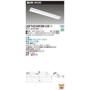 LED蛍光灯 東芝直管形LEDベースライト LED照明 TENQOOシリーズ 直付形 W230 FLR40W型2灯用 白色 4000lmタイプ LEKT423403W-LS9|yusac