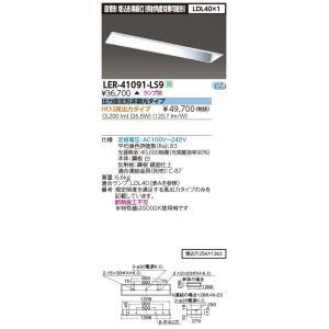 LED蛍光灯 東芝直管形LEDベースライト FL40W埋込黒板灯1灯式器具 LER-41091-LS9|yusac