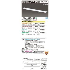 LED蛍光灯 東芝直管形LEDベースライト FL40Wシステムアップ1灯式器具調光 LER-41800-LD9|yusac