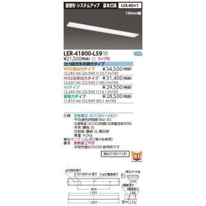 LED蛍光灯 東芝直管形LEDベースライト FL40Wシステムアップ1灯式器具 LER-41800-LS9|yusac