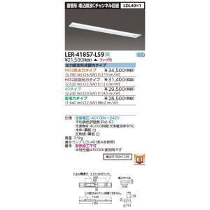LED蛍光灯 東芝直管形LEDベースライト FL40W埋込解放Cチャンネル1灯式器具 LER-41857-LS9|yusac