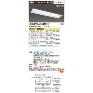 LED蛍光灯 東芝直管形LEDベースライト FL40Wシステムアップ2灯式器具調光 LER-42540-LD9|yusac