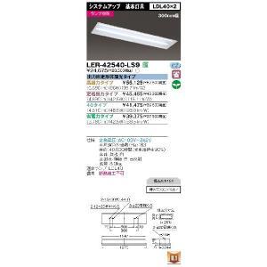 LED蛍光灯 東芝直管形LEDベースライト FL40Wシステムアップ2灯式器具 LER-42540-LS9|yusac