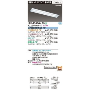 LED蛍光灯 東芝直管形LEDベースライト FL40Wシステムアップ2灯式器具 LER-42800-LS9|yusac