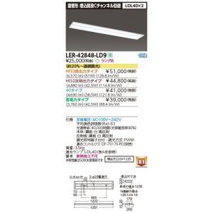 LED蛍光灯 東芝直管形LEDベースライト FL40W埋込解放Cチャンネル2灯式器具調光 LER-42848-LD9|yusac