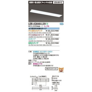 LED蛍光灯 東芝直管形LEDベースライト FL40W埋込解放Cチャンネル2灯式器具 LER-42848-LS9|yusac