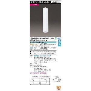 LED蛍光灯 東芝直管形LEDベースライト FL40Wブラケットステン1灯式器具 LET-21881-LS9+CO-2105N|yusac