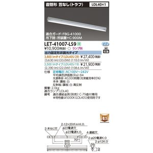 LED蛍光灯 東芝直管形LEDベースライト FL40Wトラフ1灯式器具 LET-41007-LS9|yusac