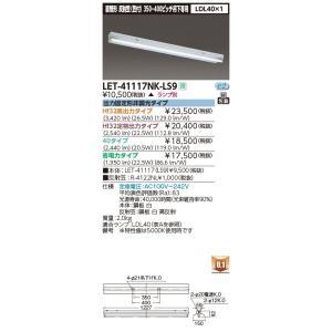 LED蛍光灯 東芝直管形LEDベースライト FL40W笠付1灯式器具350・400ピッチ吊下用 LET-41117NK-LS9|yusac