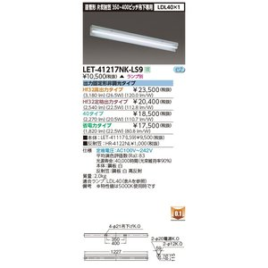 LED蛍光灯 東芝直管形LEDベースライト FL40W片反射笠1灯式器具350・400ピッチ吊下専用 LET-41217NK-LS9|yusac