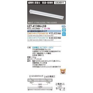 LED蛍光灯 東芝直管形LEDベースライト FL40W型逆富士1灯式器具防湿・防雨形 LET-41386-LS9|yusac