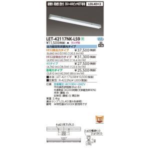 LED蛍光灯 東芝直管形LEDベースライト FL40W笠付2灯式器具350・450ピッチ吊下専用 LET-42117NK-LS9|yusac