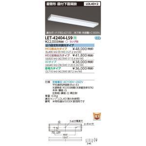 LED蛍光灯 東芝直管形LEDベースライト FL40W直付下面解放2灯式器具 LET-42404-LS9|yusac