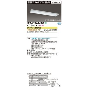 LED蛍光灯 東芝直管形LEDベースライト FL40Wスクールソフト2灯式器具 LET-42764-LD9|yusac