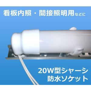 LED管用照明器具 看板内照・間接照明専用 20W型シャーシ 防水ソケット付き(本体別売り) NL-BSS201|yusac