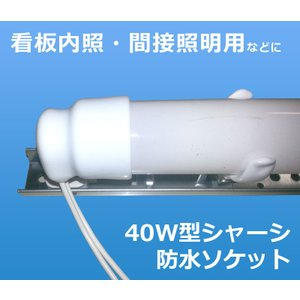 LED管用照明器具 看板内照・間接照明専用 40W型シャーシ・防水ソケット付(本体別売り)|yusac