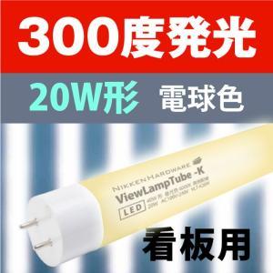 LED蛍光灯 看板内照用 20W型 防水規格IP65 壁面看板用 広角300度 電球色|yusac