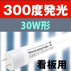 LED蛍光灯 看板内照用 30W型 防水規格IP65 壁面看板用 広角300度|yusac