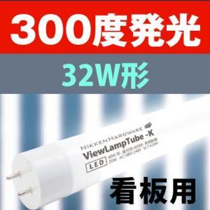 LED蛍光灯 看板内照用 32W型 防水規格IP65 壁面看板用 広角300度|yusac