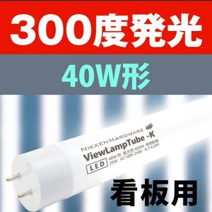 LED蛍光灯 看板内照用 40W型 防水規格IP65 壁面看板用 広角300度|yusac