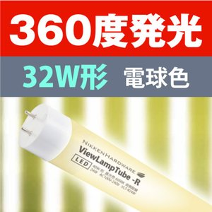 LED蛍光灯 看板内照用 32W型 防水規格IP65 袖看板用 広角360度 電球色|yusac