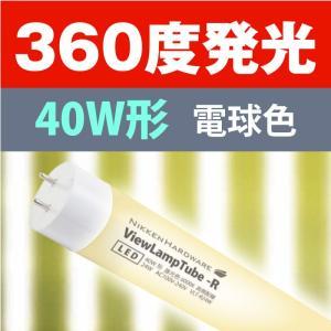 LED蛍光灯 看板内照用 40W型 防水規格IP65 袖看板用 広角360度 電球色|yusac