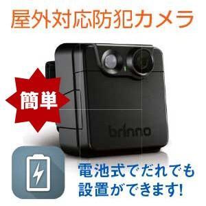 設置簡単、電池で動く人感センサー付き屋外屋内用防犯カメラ|yusac