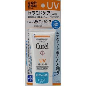 乾燥肌・敏感肌を考えた日焼け止め 顔用 キュレルUVエッセンス 50g