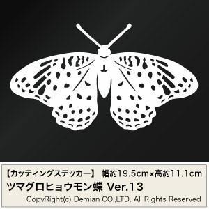 【ツマグロヒョウモン蝶 Ver.13 カッティングステッカー 2枚組 幅約19.5cm×高約11.1cm】