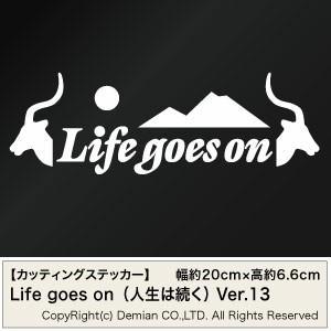【カッティングステッカー Life goes on ver.13(人生は続く)2枚組 幅約20cm×高約6.6cm】