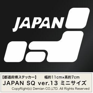 【都道府県カッティングステッカー/JAPAN SQ Ver.13(日本国) ミニサイズ 3枚組 幅約11cm×高約7cm】