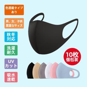 洗えるマスク 3D立体マスク 10枚セット 春夏対応 花粉症対策 飛沫感染防止 激安マスク  マスク...