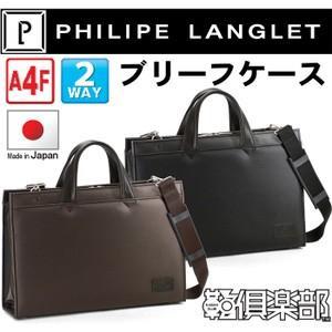 PHILIPE LANGLET(フィリップラングレー) ブリーフケース メンズ 2WAY A4F 国産 豊岡製 No22277-01 クロ  ... yusyo-shopping