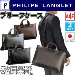 PHILIPE LANGLET(フィリップラングレー) 日本製 豊岡製鞄 ブリーフケース ビジネスバッグ 2WAY メンズ A4F No26552-04 チョコ  ... yusyo-shopping