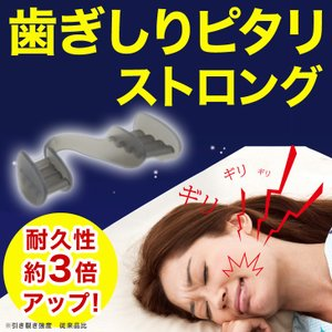 歯ぎしりピタリ ストロング ブルー 快眠 安眠 熟睡 睡眠 . yusyo-shopping