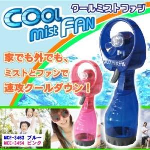 ひんやり爽快! クールミストファン 《ピンク》 手持ち扇風機 ..|yusyo-shopping