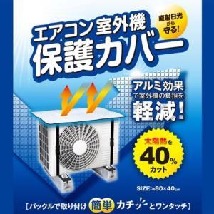 エアコン室外機保護カバー .|yusyo-shopping