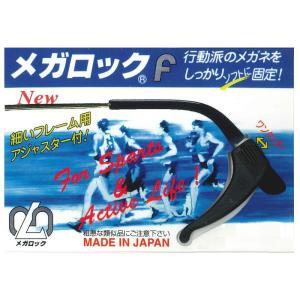 メガネずれ防止用固定具 メガロックF 1ペア ...の関連商品1