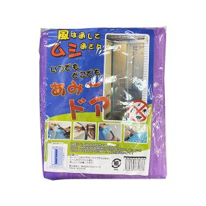 玄関用マグネット網戸カーテン 虫の侵入防止 夏の必需品!!! ._|yusyo-shopping